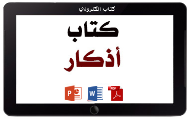 https://www.albetaqa.site/images/books/m/athkar.jpg