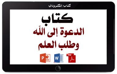 https://www.albetaqa.site/images/books/m/d3whwtlb3lm.jpg