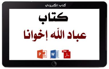 https://www.albetaqa.site/images/books/m/ebadallahekhwana.jpg