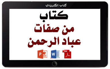 https://www.albetaqa.site/images/books/m/ebadalrhman.jpg