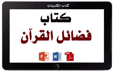 https://www.albetaqa.site/images/books/m/fdaelalquran.jpg
