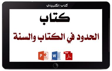 https://www.albetaqa.site/images/books/m/hdod.jpg