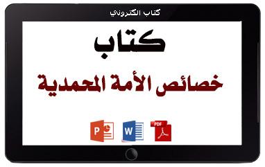 https://www.albetaqa.site/images/books/m/khsa2esomma.jpg