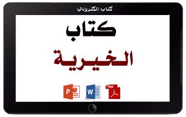 https://www.albetaqa.site/images/books/m/khyria.jpg
