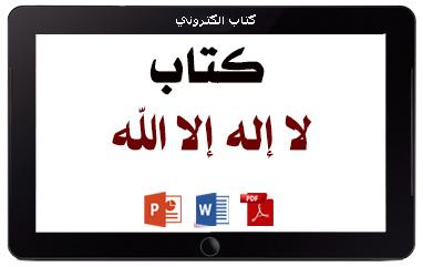 https://www.albetaqa.site/images/books/m/laelahellaallah.jpg