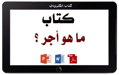 https://www.albetaqa.site/images/books/m/mahwa2gr.jpg