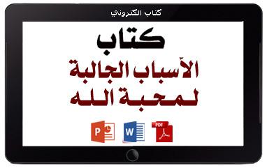 http://www.albetaqa.site/images/books/m/mhbtallah.jpg