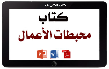 https://www.albetaqa.site/images/books/m/mhbtat.jpg