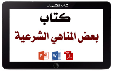 https://www.albetaqa.site/images/books/m/mnahy.jpg