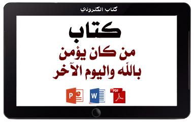 https://www.albetaqa.site/images/books/m/mnkany2men.jpg