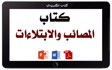 https://www.albetaqa.site/images/books/m/msa2bwbtla2at.jpg