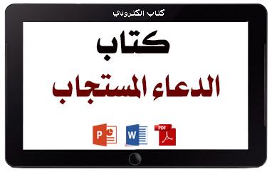 https://www.albetaqa.site/images/books/m/mstgab.jpg