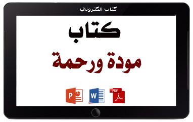 https://www.albetaqa.site/images/books/m/mwddhwrhmh.jpg