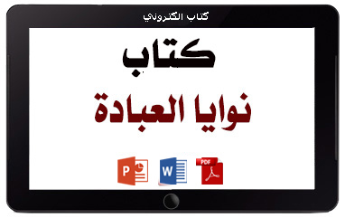 https://www.albetaqa.site/images/books/m/nwaya.jpg