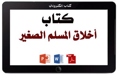 https://www.albetaqa.site/images/books/m/p-akhlaqsaghyr.jpg