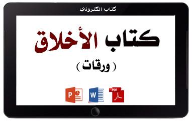 https://www.albetaqa.site/images/books/m/p-alakhlak.jpg