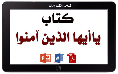 https://www.albetaqa.site/images/books/m/p-alzynaamno.jpg