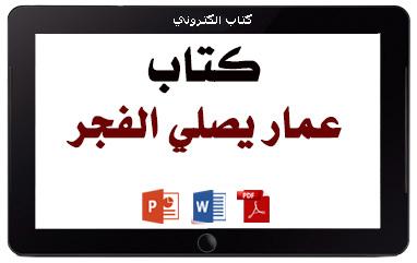 https://www.albetaqa.site/images/books/m/p-ammarysallyfgr.jpg