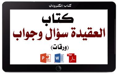 https://www.albetaqa.site/images/books/m/p-aqedaqa.jpg
