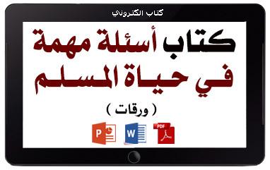 https://www.albetaqa.site/images/books/m/p-asaela.jpg