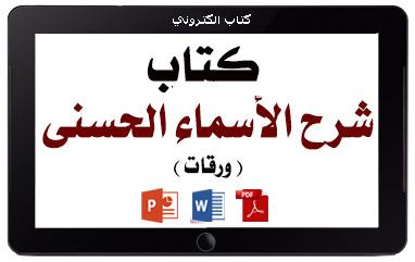 http://www.albetaqa.site/images/books/m/p-asmahosna.jpg