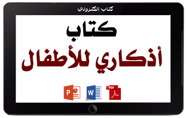 https://www.albetaqa.site/images/books/m/p-azkaryllatfal.jpg