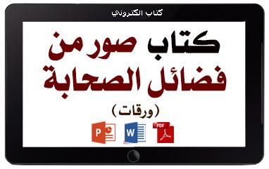 https://www.albetaqa.site/images/books/m/p-fdaelshabh.jpg