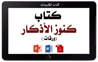 https://www.albetaqa.site/images/books/m/p-knozazkar.jpg