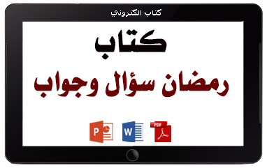 https://www.albetaqa.site/images/books/m/p-ramadanqa.jpg