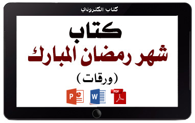 http://www.albetaqa.site/images/books/m/p-rmdan.jpg