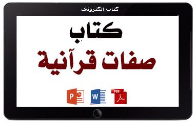 https://www.albetaqa.site/images/books/m/p-sefatquran.jpg