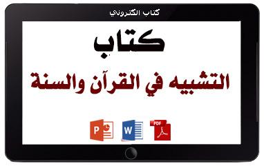 https://www.albetaqa.site/images/books/m/p-tshbyh.jpg