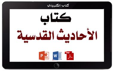 https://www.albetaqa.site/images/books/m/qodsyya.jpg