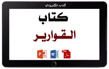 https://www.albetaqa.site/images/books/m/qwarier.jpg