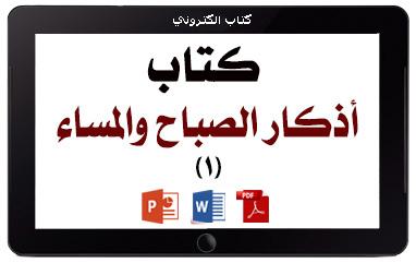 http://www.albetaqa.site/images/books/m/s1azkar.jpg