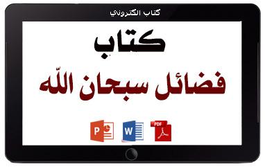 https://www.albetaqa.site/images/books/m/sbhanallah.jpg
