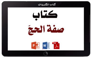 https://www.albetaqa.site/images/books/m/sfthajj.jpg