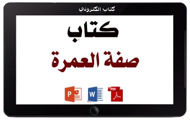 http://www.albetaqa.site/images/books/m/sftomra.jpg