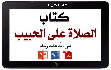 https://www.albetaqa.site/images/books/m/slah3lahbyb.jpg