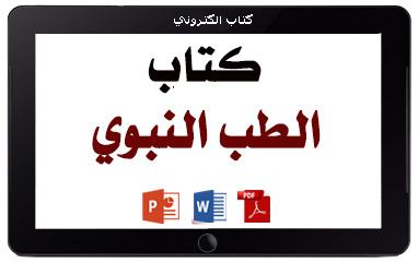 https://www.albetaqa.site/images/books/m/tebnbwy.jpg