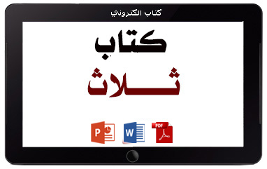 http://www.albetaqa.site/images/books/m/thlath.jpg
