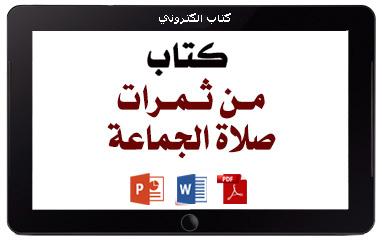 http://www.albetaqa.site/images/books/m/thmratgma3h.jpg