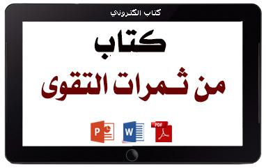 https://www.albetaqa.site/images/books/m/thmrattqwa.jpg