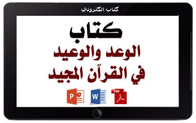 https://www.albetaqa.site/images/books/m/w3dww3yd.jpg