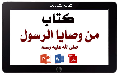 https://www.albetaqa.site/images/books/m/wsaya.jpg