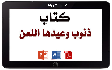http://www.albetaqa.site/images/books/m/znobw3ydhal3n.jpg