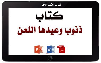 https://www.albetaqa.site/images/books/m/znobw3ydhal3n.jpg