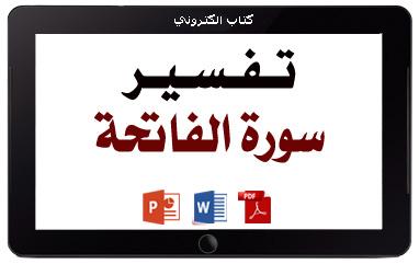 http://www.albetaqa.site/images/books/q/001alfateha.jpg