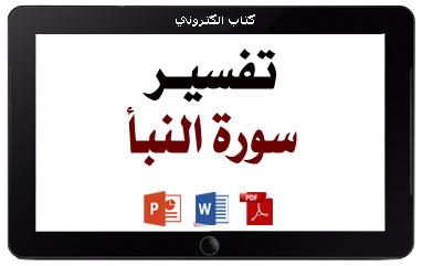 https://www.albetaqa.site/images/books/q/078alnabaa.jpg
