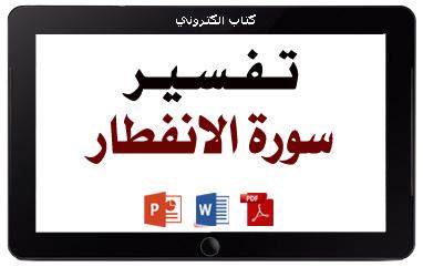 https://www.albetaqa.site/images/books/q/082alenftar.jpg